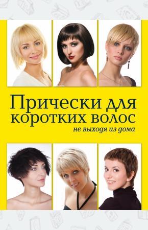 Елена Живилкова Прически для коротких волос не выходя из дома
