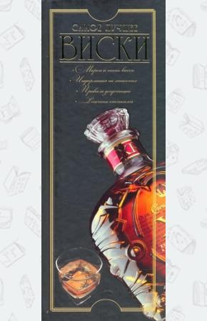 Ермакович Виски. Самое лучшее