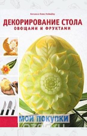 Декорирование стола овощами и фруктами