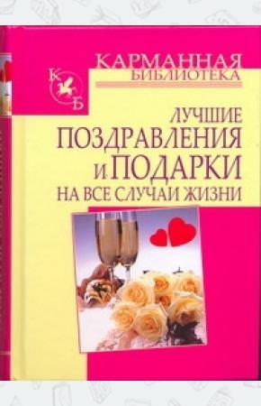 Кузнецов Лучшие поздравления и подарки на все случаи жизни