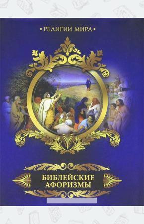 Кожевников Библейские афоризмы