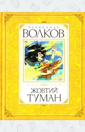Книжки Волкова Жовтий туман/укр.
