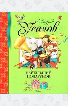 Бібліотека дитячої класики Усачов. Найбільший подарунок!