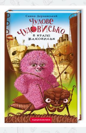 Чудове чудовисько в країні Жаховиськ