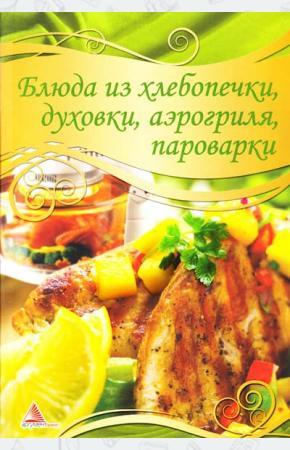 Блюда из хлебопечки духовки аэрогриля пароварки