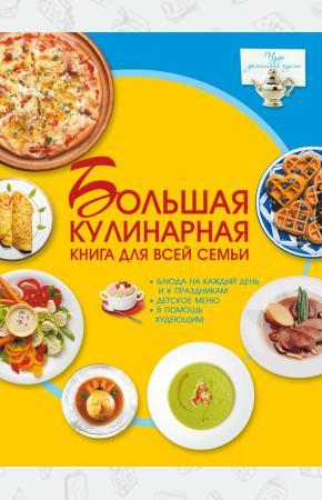 Ермакович Большая кулинарная книга для всей семьи