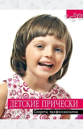 Ошеверова Детские прически. Секреты профессионалов