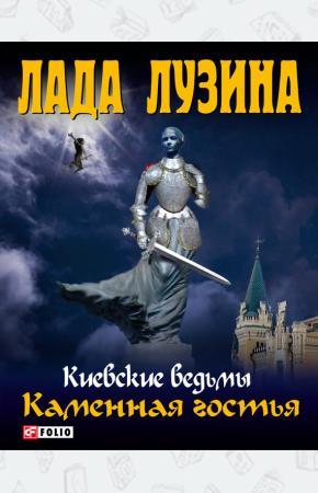 Лузина Киевские ведьмы Каменная гостья