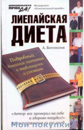 Алексей Алексеевич Богомолов Лиепайская диета
