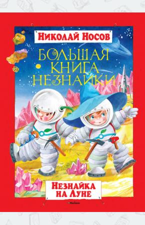 Носов Большая книга Незнайки. Незнайка на Луне