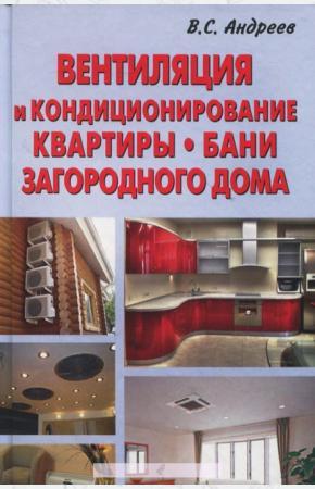 Андреев Вентиляция и кондеционирование