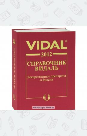 Видаль-2011. Лекарственные препараты в России