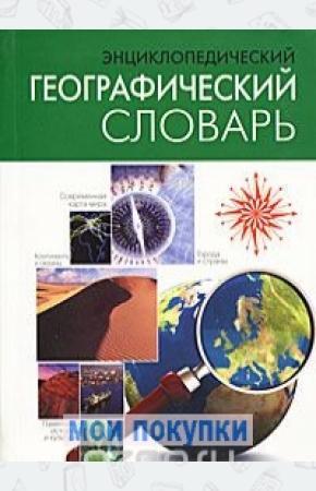 Рипол Энциклопедический географический словарь