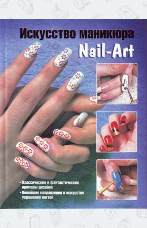 Бойко Искусство маникюра. Nail-Art