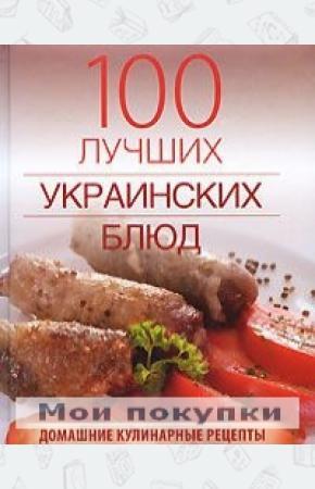 Лариса Яковлевна Гаевская 100 лучших украинских блюд