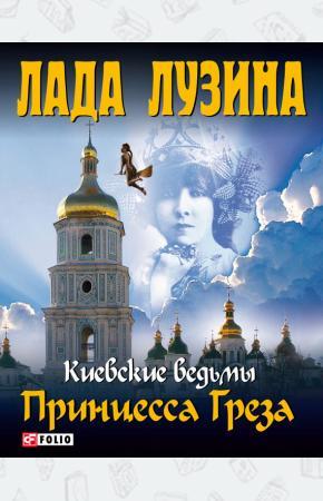 Лузина Киевские ведьмы Принцесса Греза