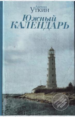 Уткин Антон Александрович Южный календарь