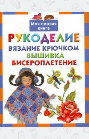 Екатерина Витальевна Данкевич Рукоделие. Вязание крючком. Вышивка. Бисероплетение