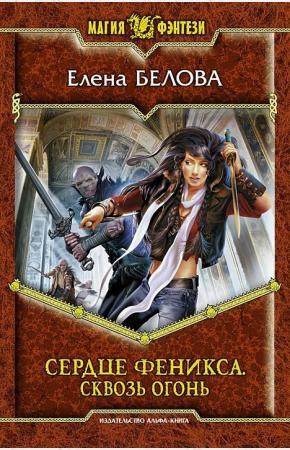 Елена Белова Сердце феникса. Сквозь огонь