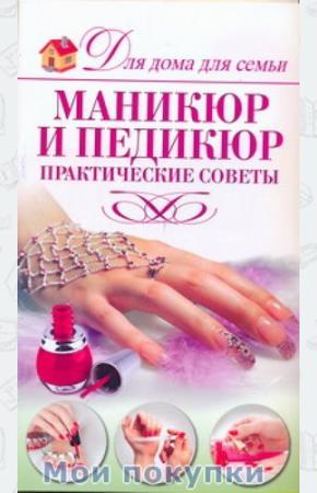 Бойко Маникюр и педикюр