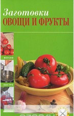 Слэттон Заготовки: овощи и фрукты