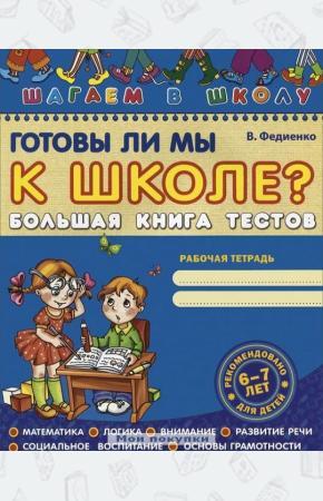 Федиенко Готовы ли мы к школе? Большая книга тестов