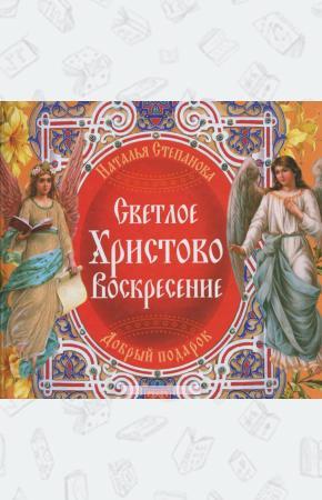 Степанова Светлое Христово Воскресение