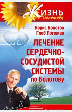 Болотов Борис Васильевич, Пого Лечение сердечно-сосудистой системы по Болотову