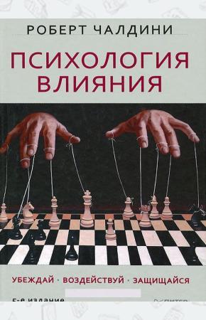 Психология влияния. Убеждай, воздействуй, защищайся. 5-е изд.