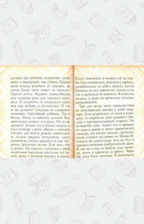 Тарас Шевченко Художник (миниатюрное издание)