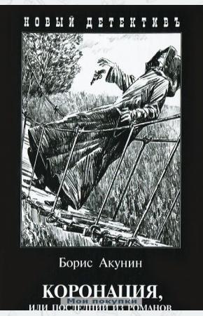 Акунин Коронация. Книга с иллюстрациями