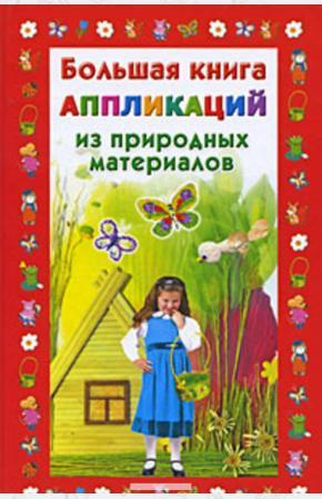 Дубровская Большая книга аппликаций из природных материалов