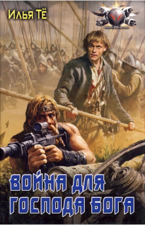 Илья Борисович Тё Война для господа Бога