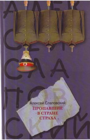 Иванович Пропавшие в Стране Страха