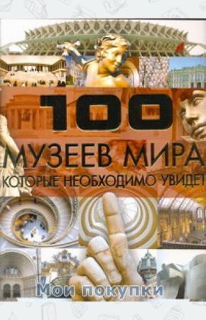 Шереметьева 100 музеев мира, которые необходимо увидеть