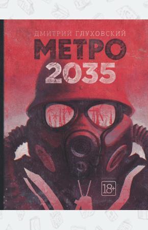 Глуховский Метро 2035