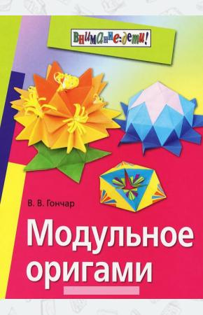 Гончар Модульное оригами
