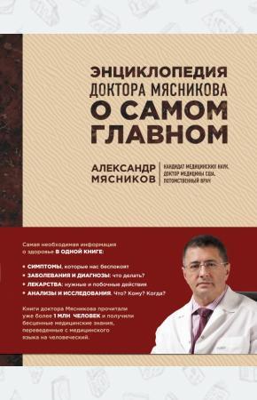 Мясников Энциклопедия доктора Мясникова о самом главном