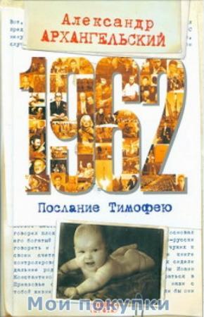 Александр Николаевич Архангель 1962. Послание к Тимофею
