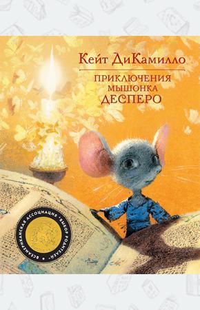 ДиКамилло Приключения мышонка Десперо