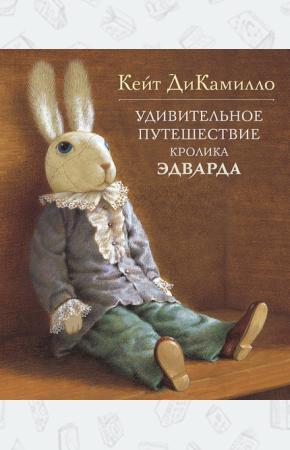 ДиКамилло Удивительное путешествие кролика Эдварда