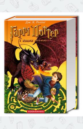 Джоан Роулинг Гарри Поттер и кубок огня 4 Книга