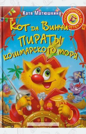 Матюшкина Катя Кот да Винчи. Пираты Кошмарского моря