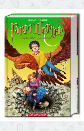 Джоан Роулинг Гарри Поттер и Тайная комната