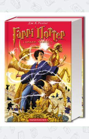 Джоан Роулинг Гарри Поттер и Орден Феникса 5 Книга