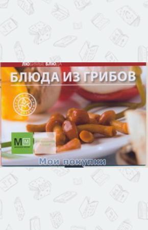Любимые блюда Блюда из грибов