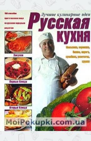 Лучшие кулинарные идеи. Русская кухня
