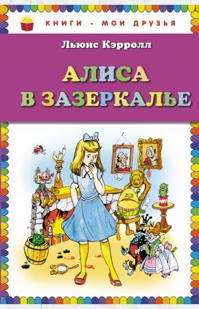 Льюис Кэрролл Алиса в Зазеркалье