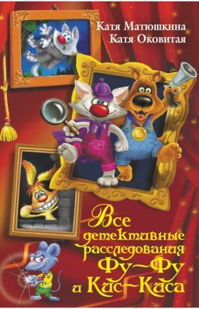 Матюшкина Все детективные расследования Фу-Фу и Кис-Киса
