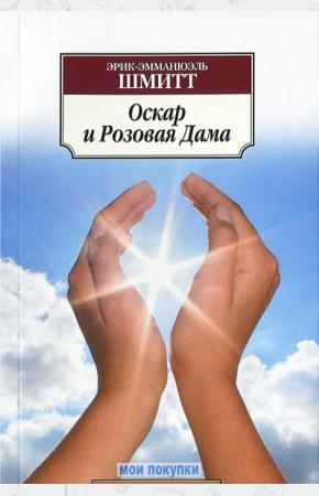 Шмитт Оскар и Розовая Дама